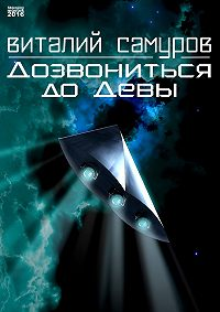 Виталий Самуров -Дозвониться до Девы