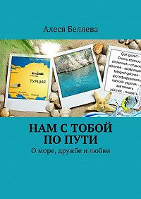 Алеся Беляева -Нам стобой попути. О море, дружбе и любви