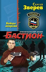 Сергей Зверев -Бойцы анархии