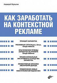 Алексей Мультин -Как заработать на контекстной рекламе