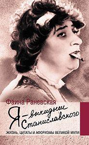 Фаина Раневская -Я – выкидыш Станиславского