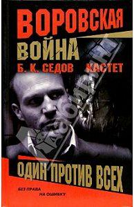 Б. К. Седов -Один против всех