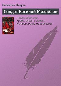 Валентин Пикуль -Солдат Василий Михайлов