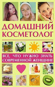 Лариса Славгородская -Домашний косметолог: все, что нужно знать современной женщине