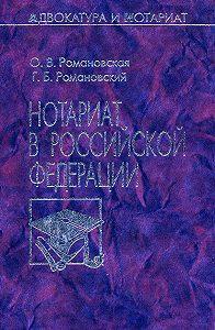 Георгий Романовский -Нотариат в Российской Федерации