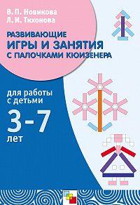 В. П. Новикова -Развивающие игры и занятия с палочками Кюизенера. Для работы с детьми 3-7 лет