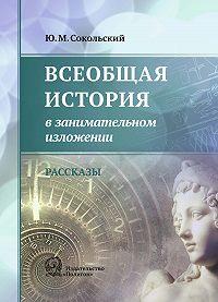 Юрий Сокольский -Всеобщая история в занимательном изложении