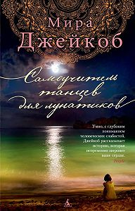Мира Джейкоб -Самоучитель танцев для лунатиков