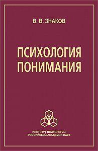 Виктор Знаков -Психология понимания. Проблемы и перспективы
