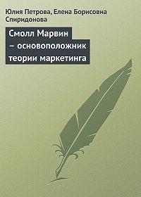 Елена Борисовна Спиридонова -Смолл Марвин – основоположник теории маркетинга