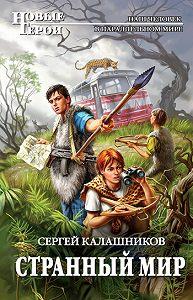 Сергей Калашников -Странный мир
