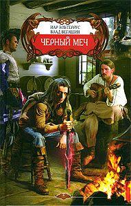 Иар Эльтеррус, Влад Вегашин - Черный меч