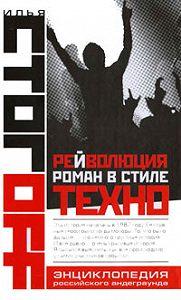 Илья Стогоff -Рейволюция. Роман в стиле техно
