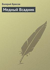 Валерий Брюсов -Медный Всадник