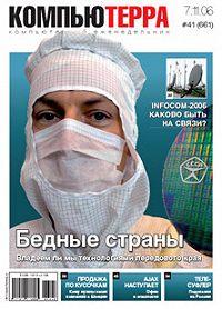 Компьютерра -Журнал «Компьютерра» № 41 от 07 ноября 2006 года