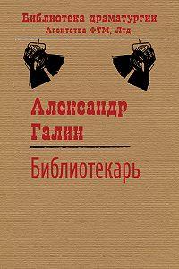 Александр Галин - Библиотекарь