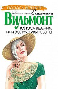 Екатерина Вильмонт -Полоса везения, или Все мужики козлы