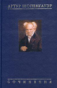 Артур  Шопенгауэр -Об университетской философии
