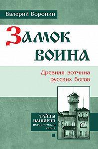 Валерий Воронин -Замок воина. Древняя вотчина русских богов