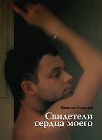 Вячеслав Корнилов -Свидетели сердца моего