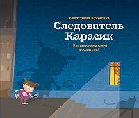Екатерина Кронгауз -Следователь Карасик. 12 загадок для детей и родителей