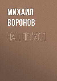 Михаил Воронов -Наш приход