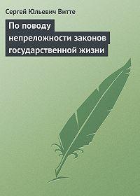 Сергей Юльевич Витте -По поводу непреложности законов государственной жизни