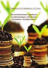 Азамат Тлисов -Налогообложение прибыли хозяйствующих субъектов: потенциал модернизации