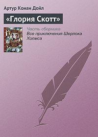 Артур Конан Дойл -«Глория Скотт»