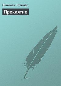 Октавиан Стампас -Проклятие
