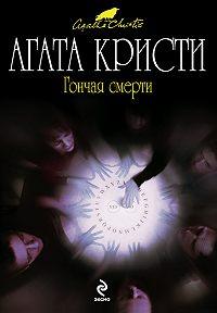 Агата Кристи -Гончая смерти