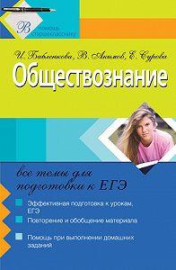 Ирина Бабленкова -Обществознание: все темы для подготовки к ЕГЭ