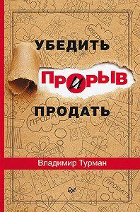 Владимир Турман -Прорыв: убедить и продать
