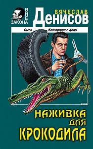 Вячеслав Денисов -Наживка для крокодила