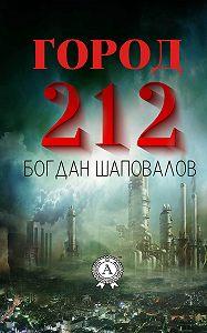 Богдан Шаповалов -Город 212