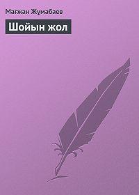 Мағжан Жұмабаев -Шойын жол