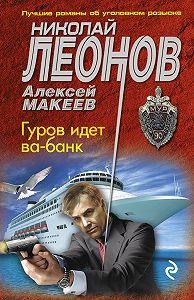 Алексей Макеев -Гуров идет ва-банк