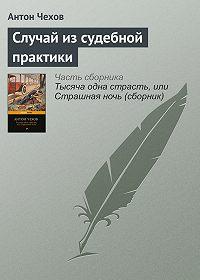 Антон Чехов - Случай из судебной практики