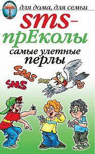 О. Волков - SMS-прЕколы. Самые улётные перлы