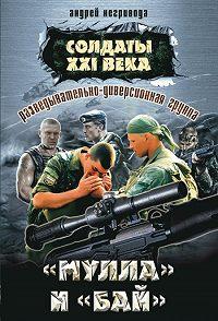 Андрей Негривода -Разведывательно-диверсионная группа. «Мулла» и «Бай»