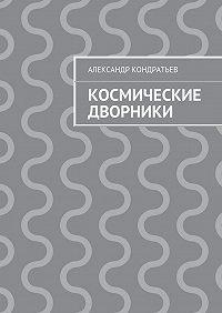 Александр Кондратьев -Космические дворники