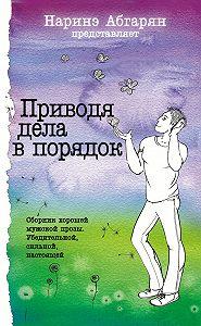 Геннадий Башкуев -Приводя дела в порядок (сборник)