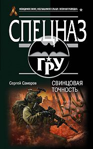 Сергей Самаров -Свинцовая точность