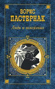 Борис Пастернак -Люди и положения (сборник)