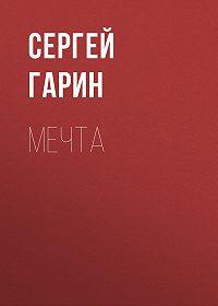 Сергей Гарин -Мечта