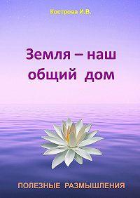 Ирина Кострова - Земля– наш общийдом
