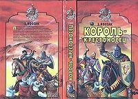 Зофья Коссак -Король-крестоносец