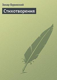 Захар Буринский -Стихотворения