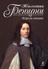 Жюльетта Бенцони -Король нищих