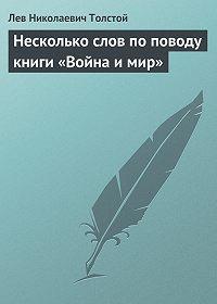 Лев Толстой - Несколько слов по поводу книги «Война и мир»